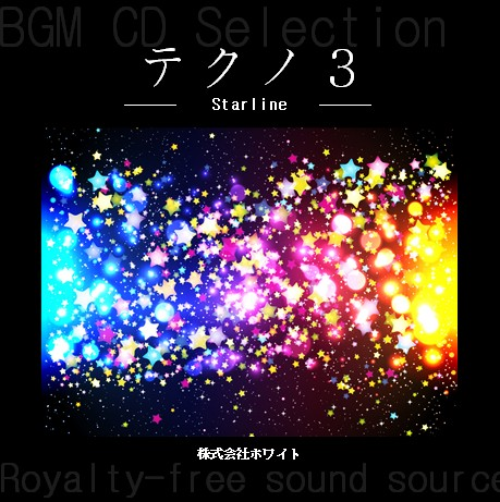 テクノ3 - Starline - (12曲)【♪先進的/未来的】artist382 著作権フリー音楽BGM