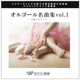【名曲】オルゴール名曲集 vol.1 - G線上のアリア -(12曲)【♪クラシック】#artist398 著作権フリー音楽BGM