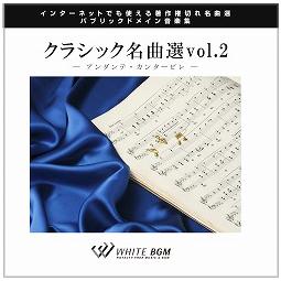 【名曲】クラシック名曲選 vol.2 -アンダンテ・カンタービレ-(12曲)【♪静か・優雅】#artist408 著作権フリー音楽著作権フリー音楽BGM