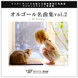 【名曲】オルゴール名曲集 vol.2 -My Bonny-(11曲)【♪クラシック】#artist409 著作権フリー音楽BGM