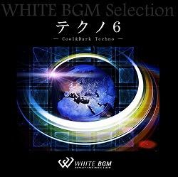 テクノ6 - Cool&Dark Techno - (12曲)【♪テクノ/クール】#artist413 著作権フリー音楽BGM