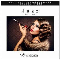 【名曲】Jazz -Danny Boy-(12曲)【♪ジャズ】#artist415 著作権フリー音楽BGM