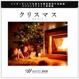 【名曲】クリスマス -オルゴール-(12曲)【♪清らか】#artist416 著作権フリー音楽BGM