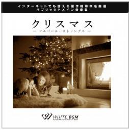 【名曲】クリスマス -オルゴール・ストリングス-(12曲)【♪きらびやか】#artist417 著作権フリー音楽BGM