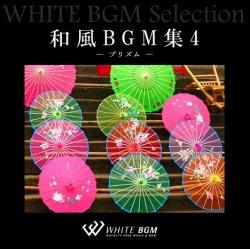 和風BGM集4 -プリズム- (10曲)【♪和モダン/琴】#artist424 著作権フリー音楽BGM