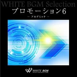 プロモーション6 -アカデミック-(12曲)【♪明るい/躍動】#artist434 著作権フリー音楽BGM