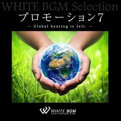 プロモーション7 -Global beating is felt.-(13曲)【♪明るい/躍動】#artist438 著作権フリー音楽BGM