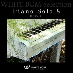 Piano Solo8 -風と空と光-(12曲)【♪ピアノ/クール】#artist412 著作権フリー音楽BGM