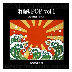 和風POP vol.1 -Japanese Leap-(10曲)【♪テクノポップ/軽快】#artist404 著作権フリー音楽BGM