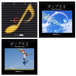 セット商品 ポップス3枚セット(46曲)【♪軽快・明るい】 set1029a 著作権フリー音楽BGM