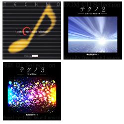 セット商品 テクノ 3枚セット(44曲)【♪躍動・クール・先進的】 set1038a 著作権フリー音楽BGM