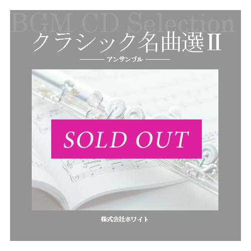 クラシック名曲選2 - アンサンブル - (12曲)【♪ブラームス/ショパン等】#124 CD【WEB使用不可】