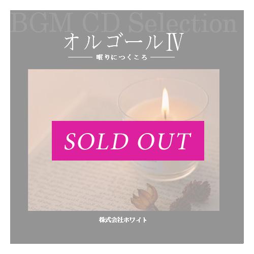 オルゴール4 - 眠りにつくころ - (12曲)【♪癒し/子守唄】#artist331 著作権フリー音楽BGM