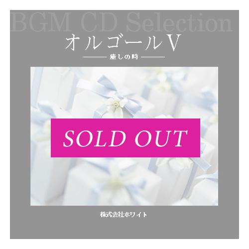 オルゴール5  - 癒しの時 - (14曲)【♪癒し】#artist345 著作権フリー音楽BGM