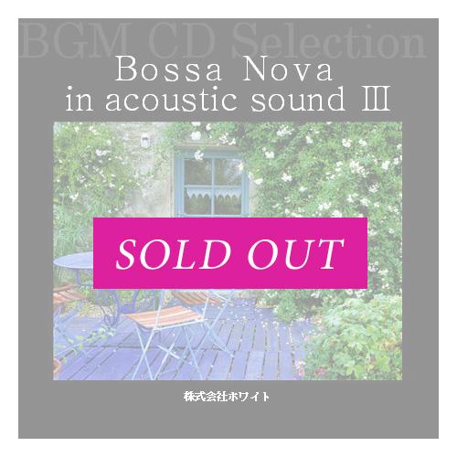 BossaNova in acoustic sound3(12曲)【♪おしゃれ/ボサノバ/ギター】#artist361 著作権フリー音楽BGM
