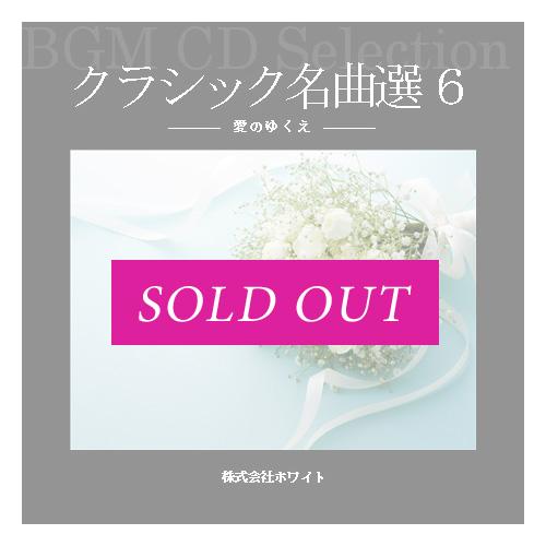 クラシック名曲選6 - 愛のゆくえ- (12曲)【♪しとやか/オーケストラ風】#artist390 著作権フリー音楽BGM