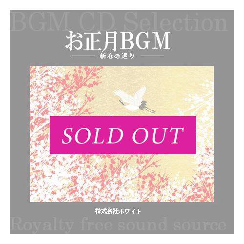 お正月BGM - 新春の巡り- (8曲)【♪春の海/花】#artist391 著作権フリー音楽BGM