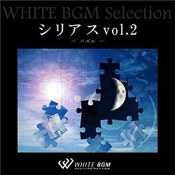 シリアスvol.2 - パズル - (12曲)【♪シリアス/ホラー】#artist414 著作権フリー音楽BGM
