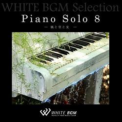 ピアノソロ8 - 風と空と光 -(12曲)【♪ピアノ/クール】#artist412 著作権フリー音楽BGM