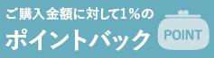 ポイントバック1%