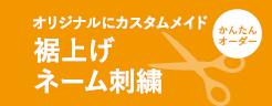 裾上げ・ネーム刺繍