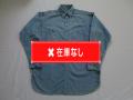 40'S US NAVY シャンブレーシャツ