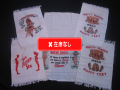 50'S Dead stock Towel set