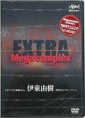釣りビジョン DVD Megacomplex EXTRA Vol,1