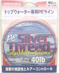ユニチカ PEシルバースレッド トップウォーターゲーム(40lb×100m)