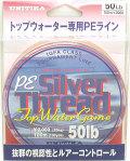 ユニチカ PEシルバースレッド トップウォーターゲーム(50lb×100m)