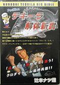 オフト テキーラ解体新書(DVD)