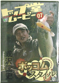 えい出版社 トップ堂ムービー 07(DVD) ボッコムスタイル