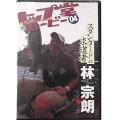 えい出版社 トップ堂ムービー 04(DVD) スタンダードの追及者