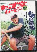 えい出版社 トップ堂ムービー 02(DVD) アシ際の猟人