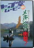えい出版社 トップ堂ムービー 03(DVD) メキシコの衝撃
