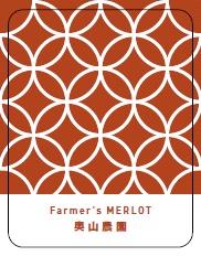 清澄白河フジマル醸造所/Farmer's MERLOT 奥山農園 2015年(赤)