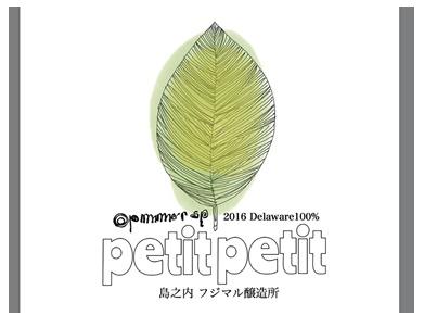 島之内フジマル醸造所/opnner petit petit SP 2016 オプナー プティ・プティ スパークリング(白泡) 330ml