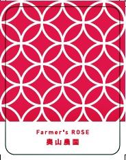清澄白河フジマル醸造所/Farmer's ROSE 奥山農園 2016年(ロゼ)
