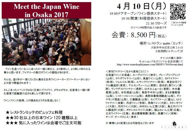 4月10日(月) Meet the Japan Wine in Osaka 2017(日本ワイン メーカーズ・パーティー@大阪)※クレジット決済手数料300円含む8,800円