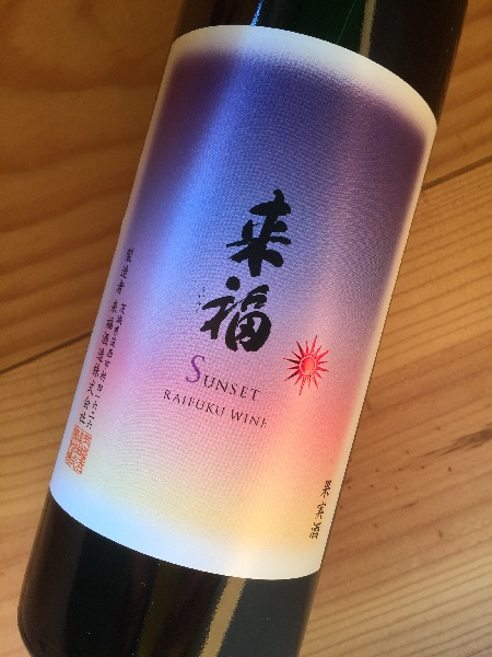 Raifuku Wine Sunset 富士の夢(赤)