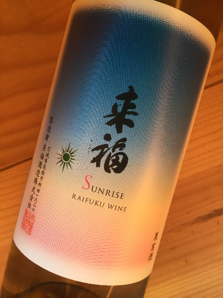 Raifuku Wine Sunrise 北天の雫(白)