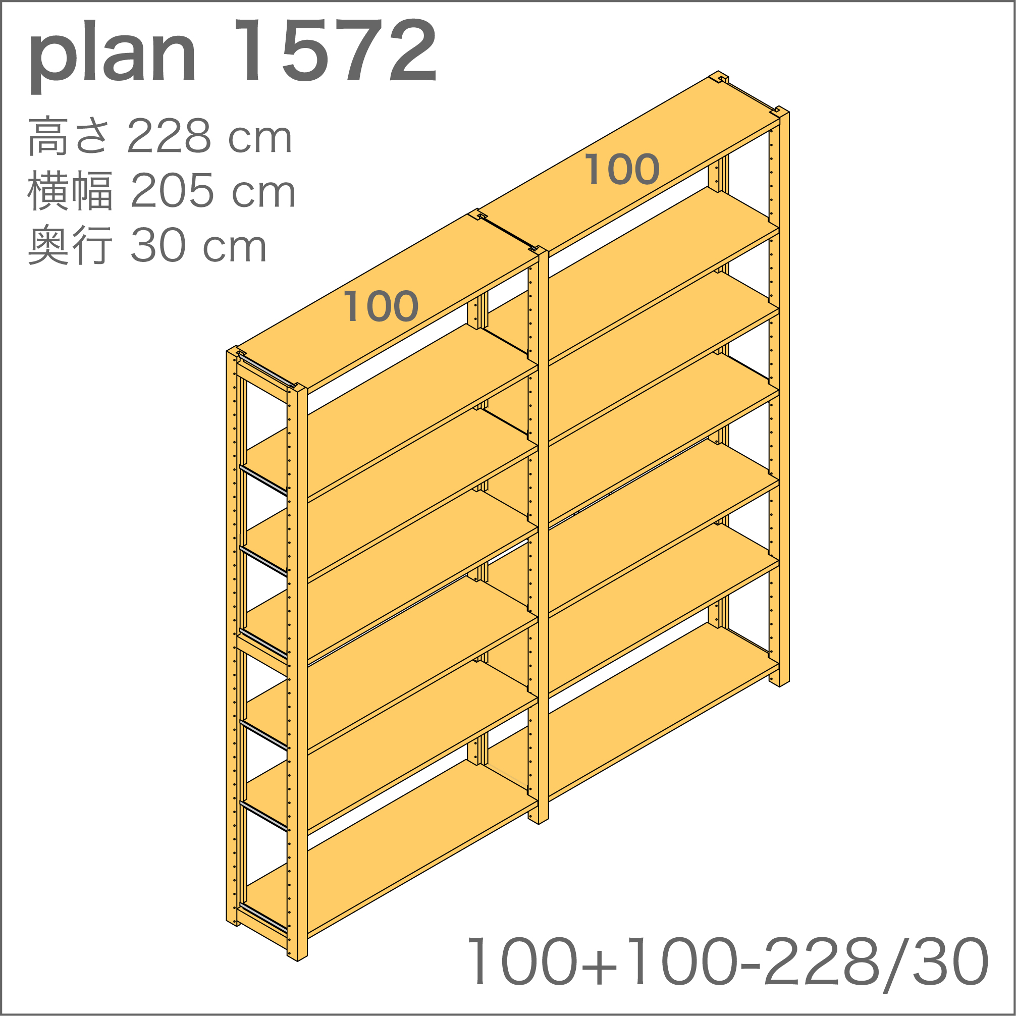 収納棚plan1572