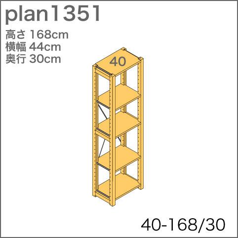 システム家具イキクッカの本棚/収納棚プラン(高さ168cm幅44cm奥行30cm)