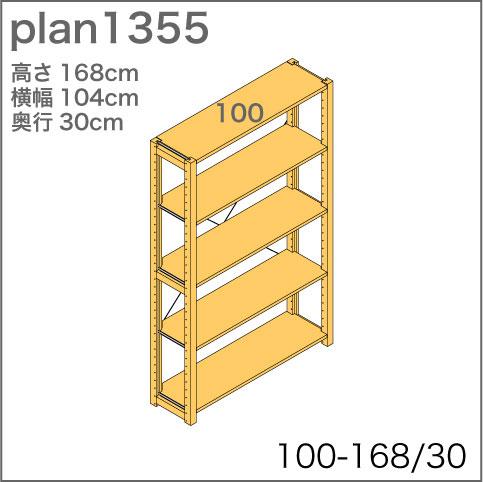 システム家具イキクッカの本棚/収納棚プラン(高さ168cm幅104cm奥行30cm)