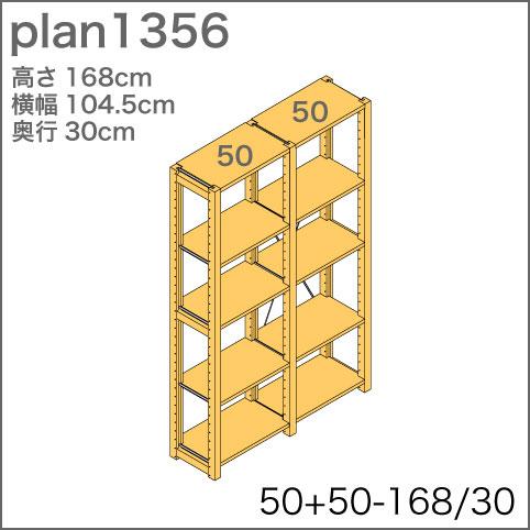 システム家具イキクッカの本棚/収納棚プラン(高さ168cm幅105cm奥行30cm)