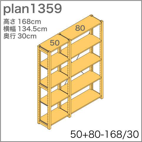 システム家具イキクッカの本棚/収納棚プラン(高さ168cm幅135cm奥行30cm)