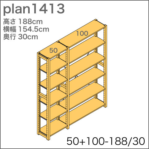 システム家具イキクッカの本棚/収納棚プラン(高さ188cm幅155cm奥行30cm)