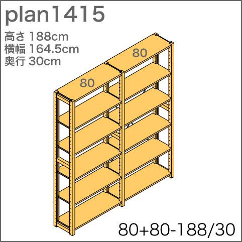 システム家具イキクッカの本棚/収納棚プラン(高さ188cm幅165cm奥行30cm)