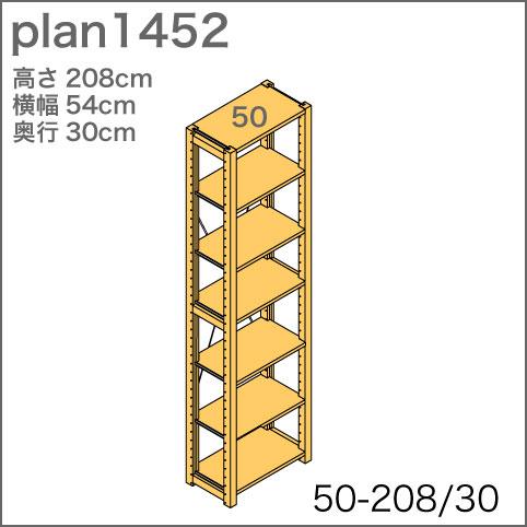システム家具イキクッカの本棚/収納棚プラン(高さ208cm幅54cm奥行30cm)