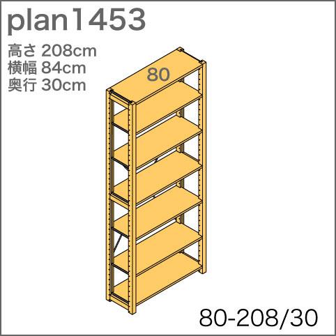 システム家具イキクッカの本棚/収納棚プラン(高さ208cm幅84cm奥行30cm)